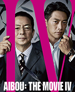 Aibou: The Movie IV