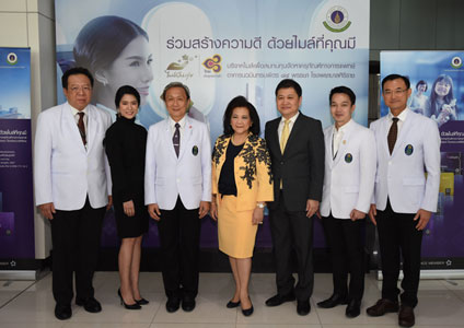 "THAI and Siriraj Hospital Launch ""Donate Miles to Share Happiness"" Campaign"