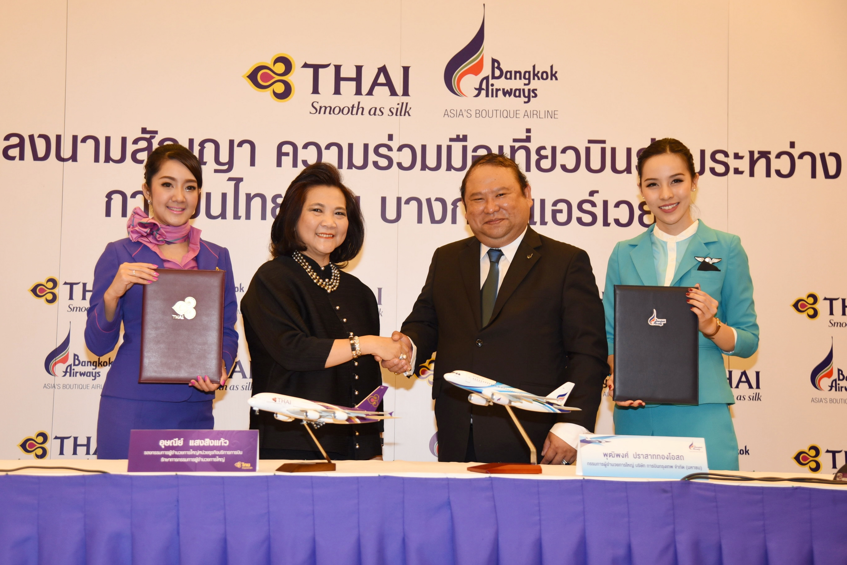 THAI and Bangkok Airways Codeshare Agreement