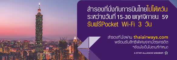 Purchase Tickets Online To Taiwan With THAI Get Free Pocket Wi-Fi 3 Days