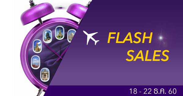 Global Flash Sale