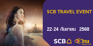 SCB MY TRAVEL EVENT