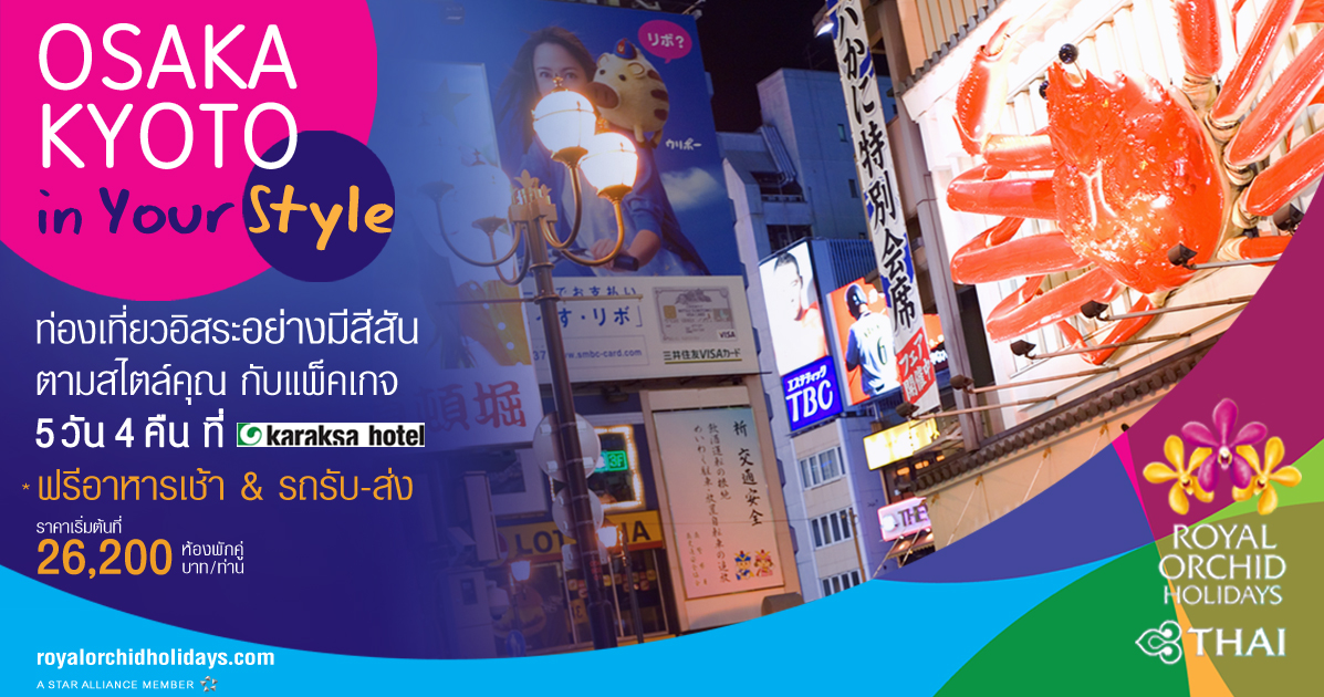 Osaka-Kyoto in Your Style