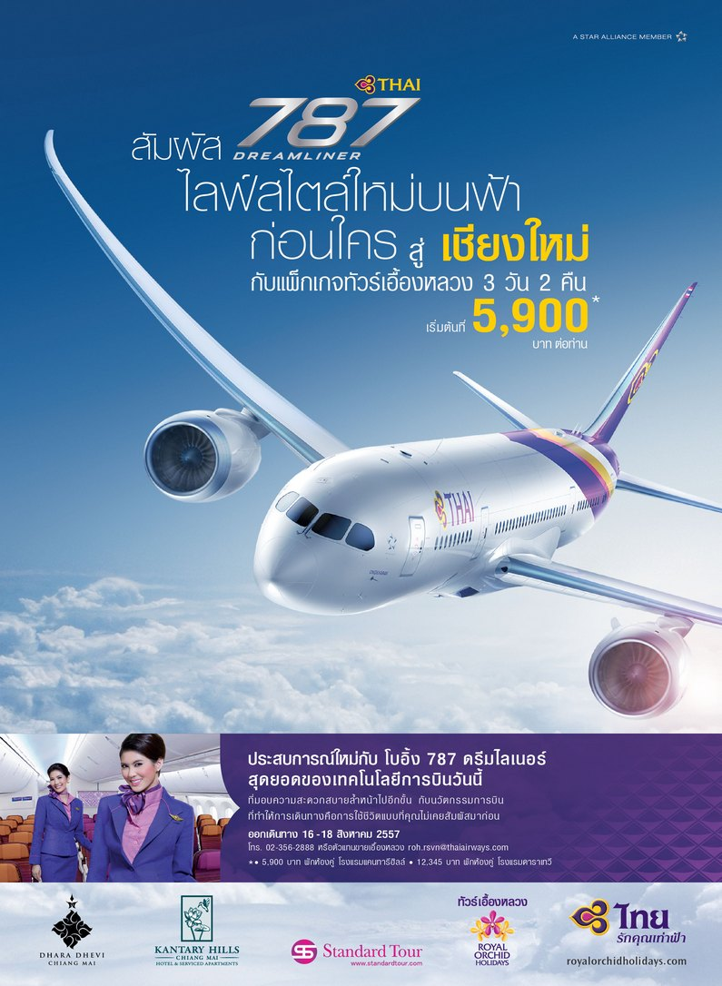 New Experience with THAI's 787 Dreamliner to Chiang Mai