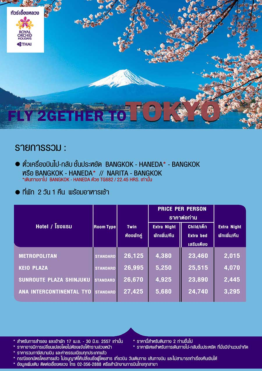 2gether to Tokyo