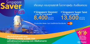 Singapore Saver Plus Promotion