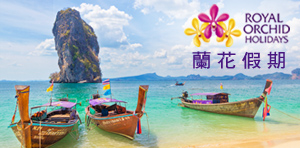 Royal Orchid Holiday Promotion