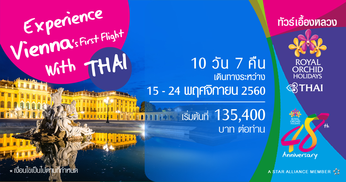 Experience Vienna's First Flight with THAI