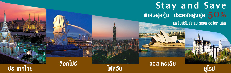 Stay and Save Thai Promotion