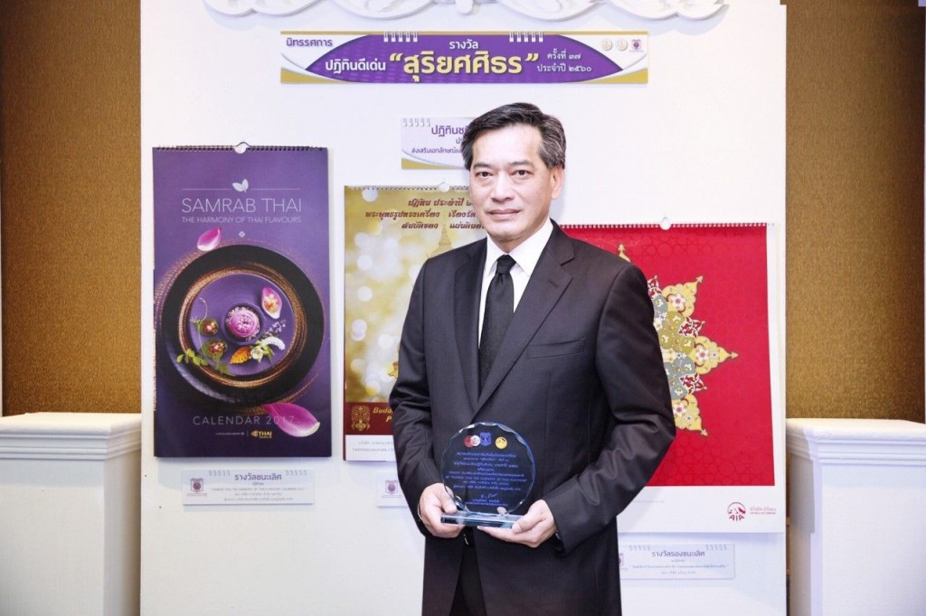THAI Receives Suriyasasithon Award (by the Thailand Public Relations Association) in the Excellence Category