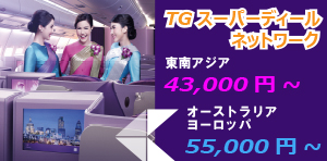 TG SUPER DEAL NETWORK