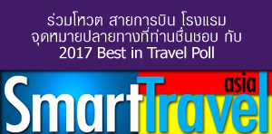 2017 Best in Travel Poll
